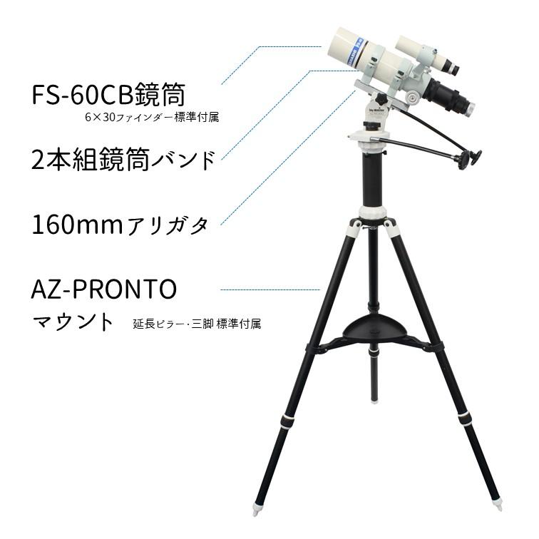 FS-60CB + PRONTO 天体観察セット 【限定販売・オリジナル品】