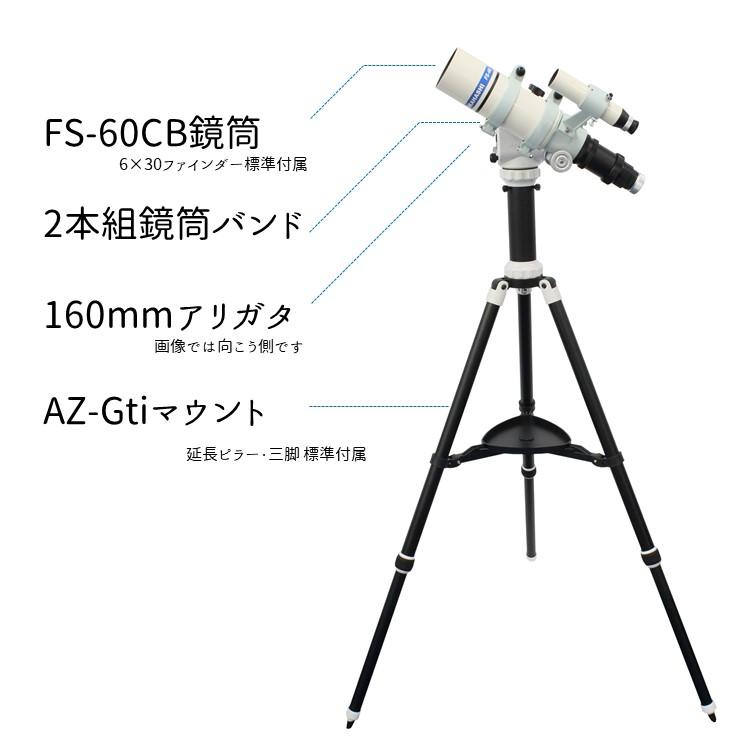 FS-60CB + AZ-GTi 天体観察セット 【限定販売・オリジナル品】