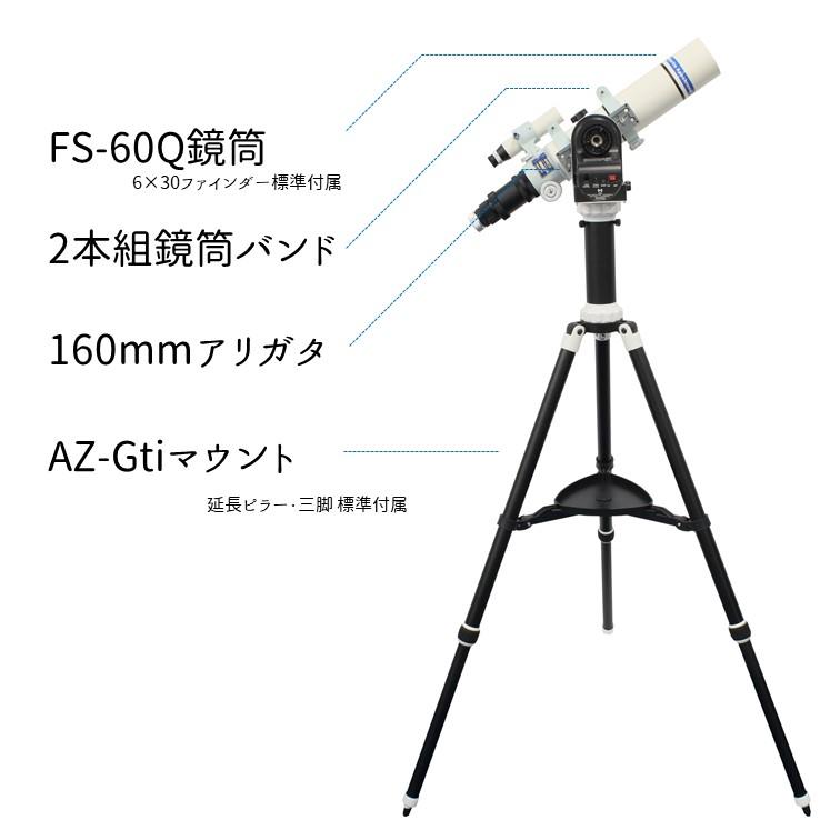 FS-60Q + AZ-GTi 天体観察セット 【限定販売・オリジナル品】