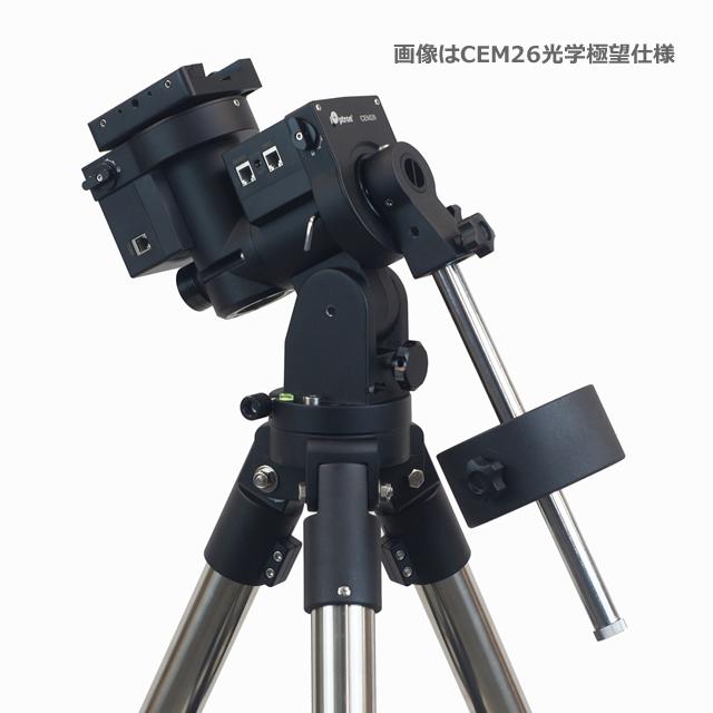 iOptron CEM26赤道儀+三脚セット