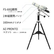 FS-60Q + PRONTO 天体観察セット 【限定販売・オリジナル品】