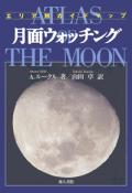 エリア別ガイドマップ 月面ウォッチング