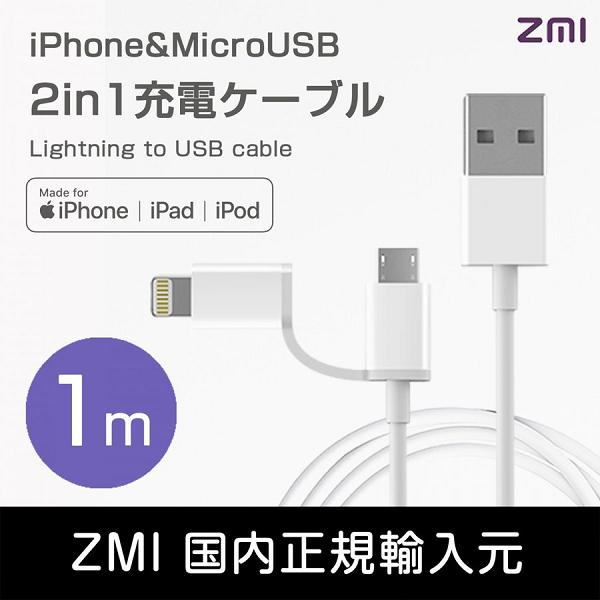 【Apple MFi認証】2-in-1 USB充電ケーブル(ライトニング/マイクロ)充電&データ対応 100cm - ホワイト