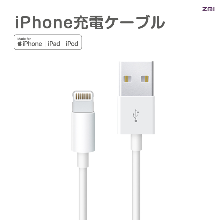 【Apple MFi認証品】 アップル lightning USBケーブル (100cm) 最新iOS 9、2.4A急速充電、高速データ転送対応