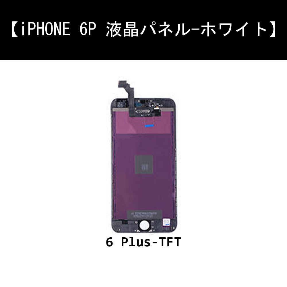 iPhone 6 Plus TFT液晶パネル (白色) (50個/1箱)