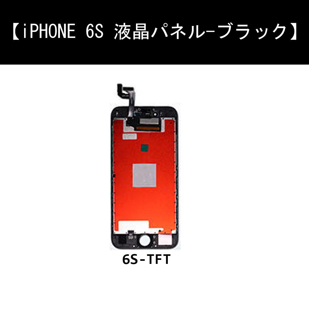 iPhone 6s TFT液晶パネル (白色) (50個/1箱)