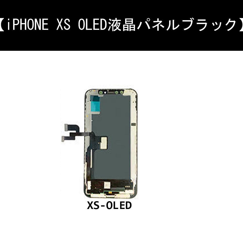 iPhone XS OLED液晶パネル (黒色) (50個/1箱)