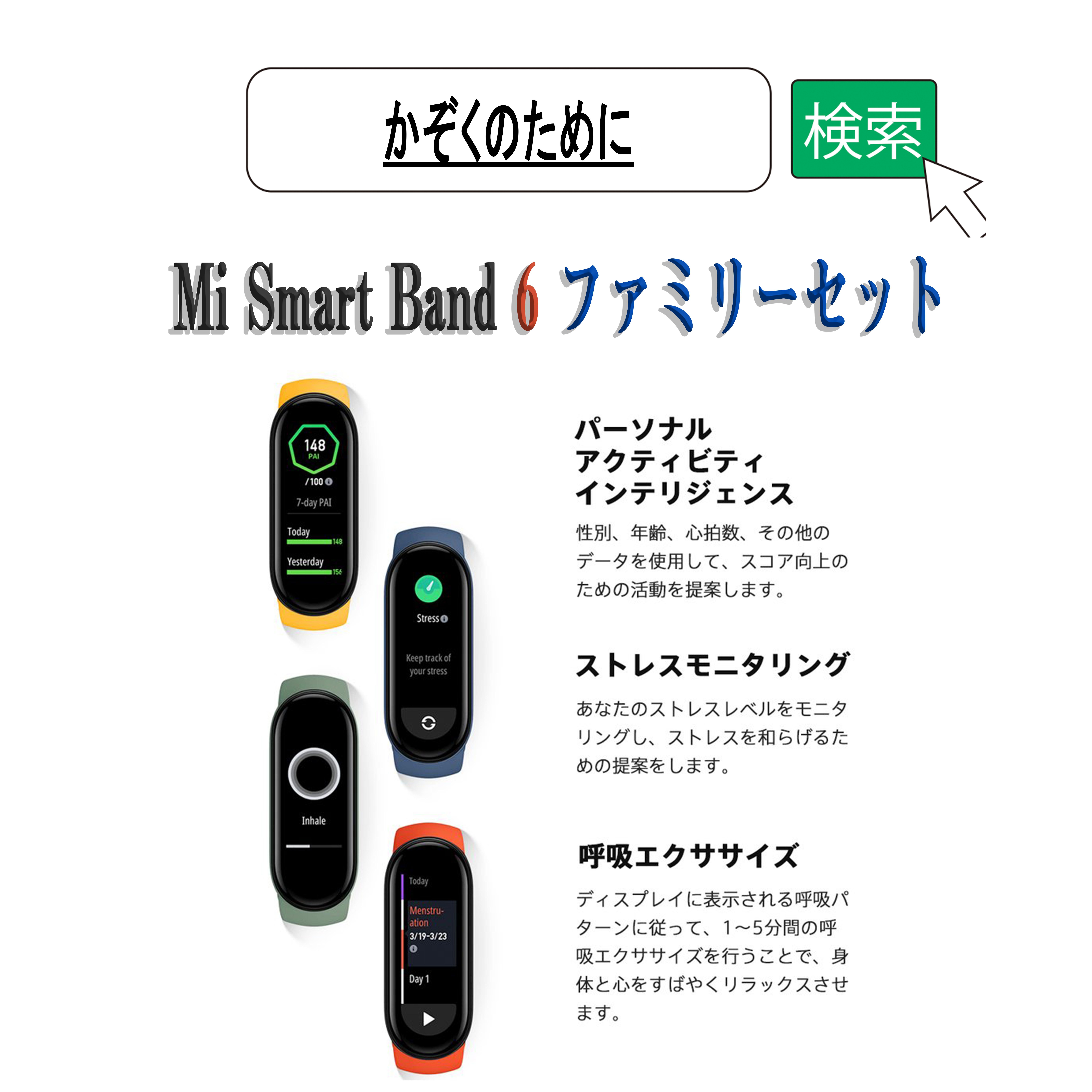 【Xiaomi Mi スマートバンド 6 グローバル版】 ファミリーセット (4 pcs)