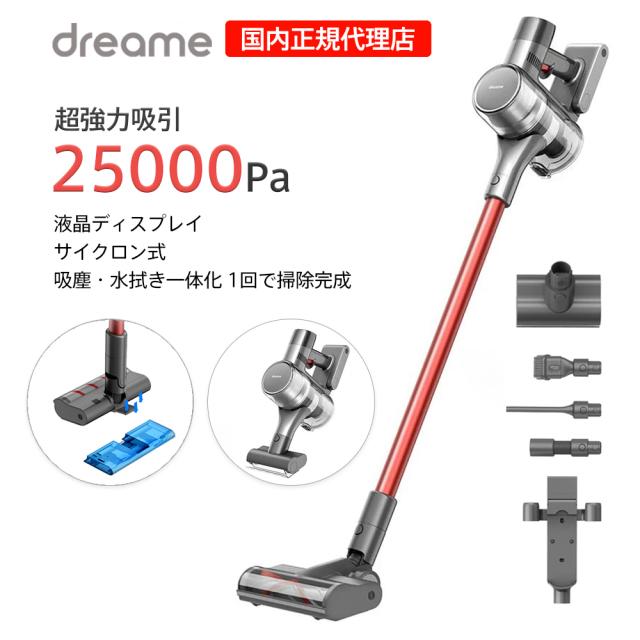 【日本正規代理店】 Dreame コードレス掃除機 T20