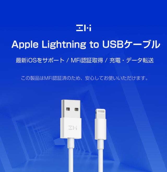 ZMI Mfi認証済 Lightning 充電&データ伝送ケーブル AL813C