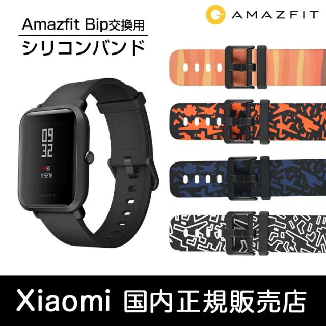 【正規品】Amazfit Bip交換バンド   Xiaomi(小米、Xiaomi) スマートウォッチ 専用 取替え バンド カラフル