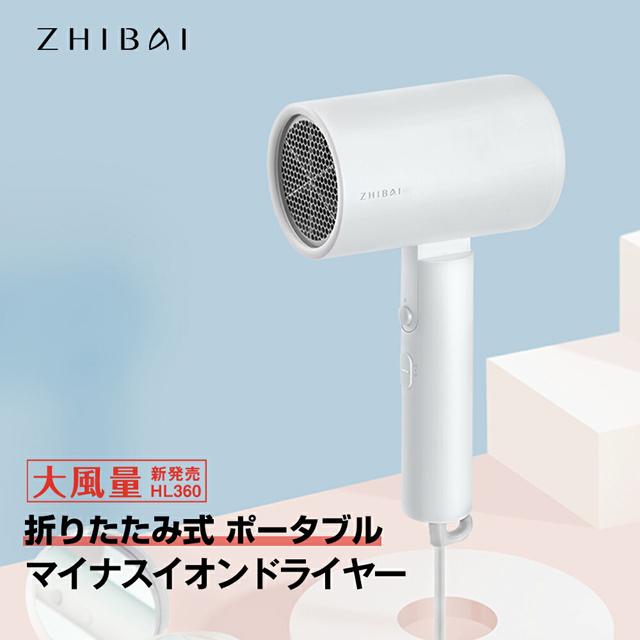 ZHIBAI マイナスイオンドライヤー 1箱(20台) ZHIBAI ( Xiaomi グループ企業 ) HL360 大風量 折りたたみ式ポータブル ジーバイ 2020 1年保証 【国内正規代理店】