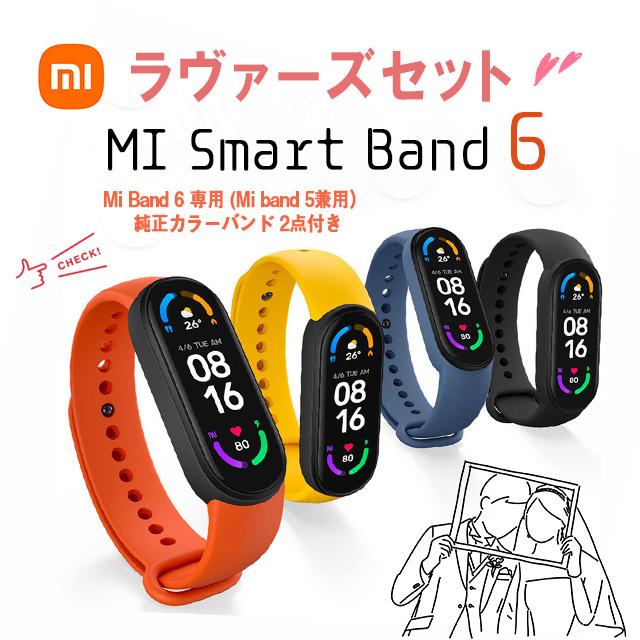 XIAOMI MI Band 6 日本語版 ラヴァーズセット 2点+交換バンド2点