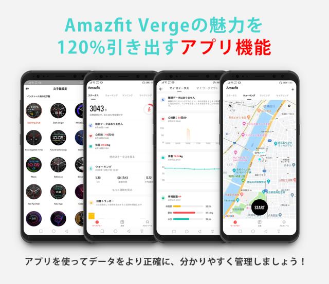 Amazfit_Verge スマートウォッチ