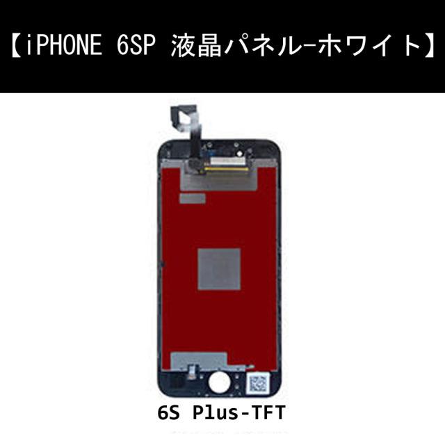 iPhone 6s Plus TFT液晶パネル (白色) (50個/1箱)