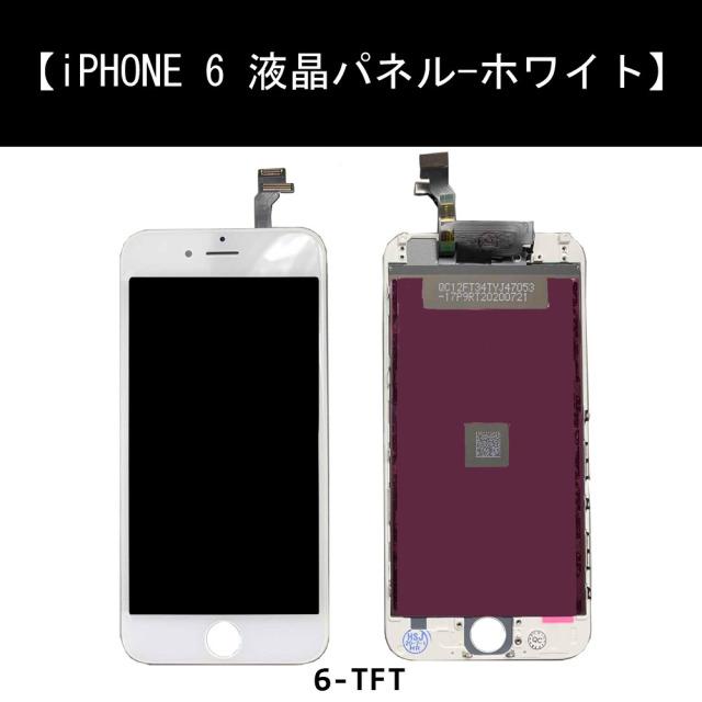 iPhone 6 TFT液晶パネル (白色) (50個/1箱)
