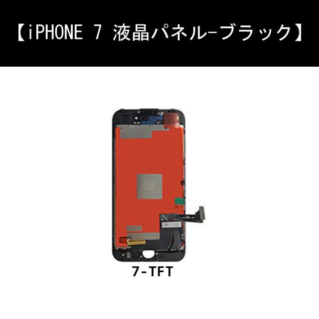 iPhone 7 TFT液晶パネル (黒色) (50個/1箱)