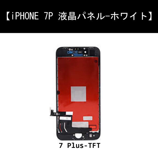 iPhone 7 Plus TFT液晶パネル (白色) (50個/1箱)