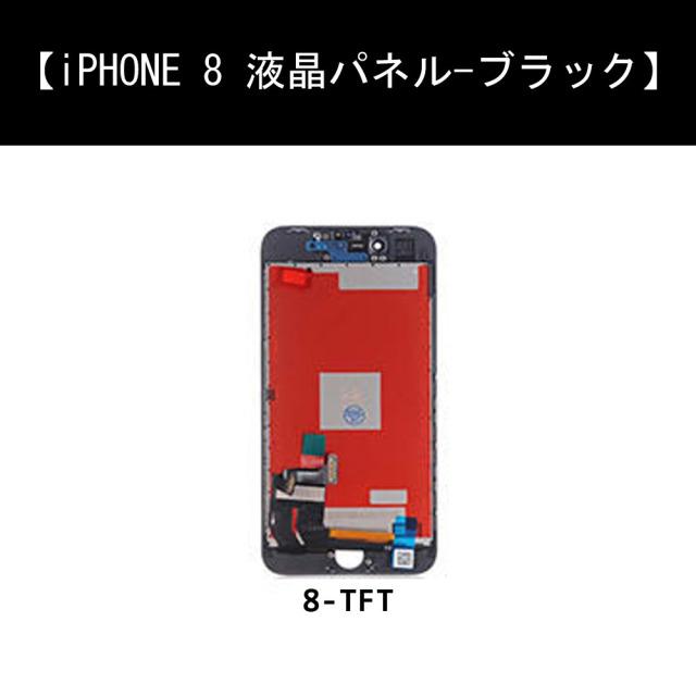 iPhone 8 TFT液晶パネル (黒色) (50個/1箱)
