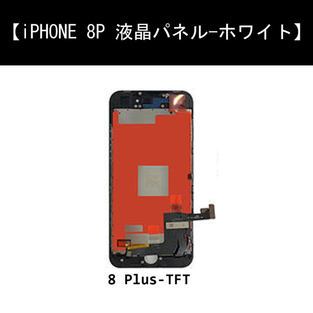 iPhone 8 Plus TFT液晶パネル (白色) (50個/1箱)