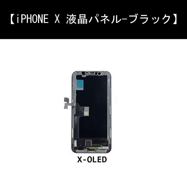 iPhone X OLED液晶パネル (黒色) (50個/1箱)
