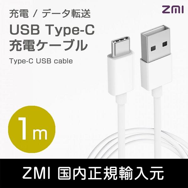 ZMI - Type-C to USBケーブルの充電とデータ同期 - ホワイト ( 100cm )