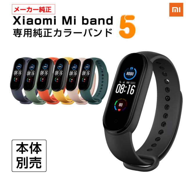 【メーカー純正】 Xiaomi Mi band 5 専用カラー バンド 健康管理 スマートウォッチ シャオミ 活動量計 歩数計 時計 心拍数 リマインダー 交換用 リストバンド