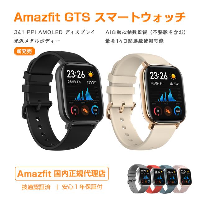 「新発売」 Amazfit GTS スマートウォッチ 活動量計 心拍計 歩数計 天気予報 タッチパネル 5ATM防水  国内正規品