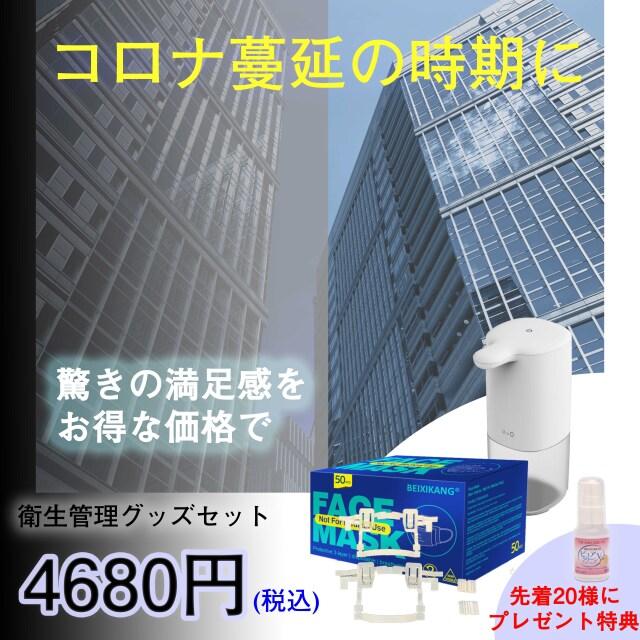 【在庫限定】衛生管理グッズセット 8% off