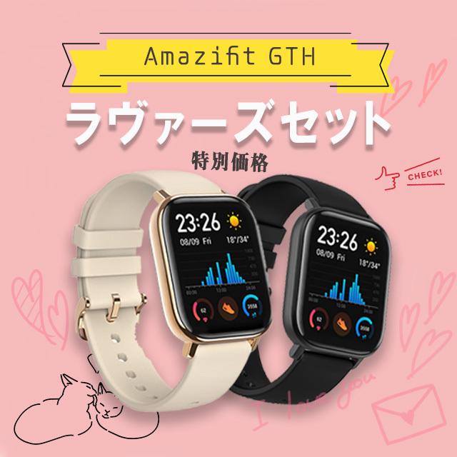 Amazifit GTS ラヴァーズセット