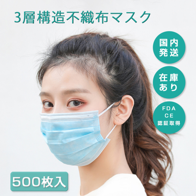 【日本国内発送】 3層構造 不織布マスク 500枚入 在庫あり 使い捨で マスク 大人用 普通サイズ 飛沫防止