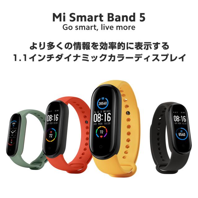 【グローバル版】Xiaomi Mi band 5 活動量計 心拍計 健康管理 睡眠モニター 防水 着信通知 連続14日間使用  腕時計 「iPhone&Android対応」 ブラック(5pcs/1箱,50pcs/1箱,100pcs/1箱)