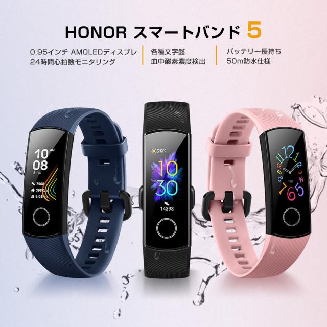 【新発売】 HUAWEI Honor Band 5 スマートウォッチ 血中酸素 国内発送 活動量計 歩数計 心拍計 健康管理 睡眠モニター 着信通知 50m防水 iOS&Android対応 スマートバンド 腕時計 2020 (5pcs/1箱,40pcs/1箱,100pcs/1箱)