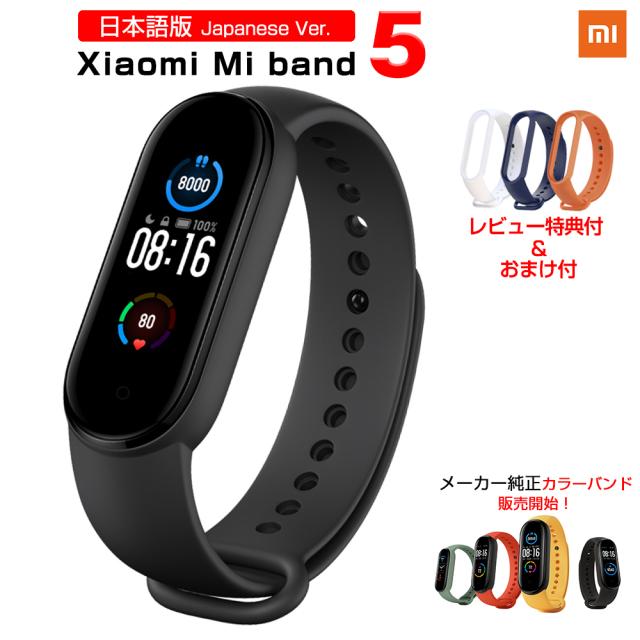 【日本語版】 Xiaomi Mi band 5 活動量計 心拍計 健康管理 睡眠モニター 防水 着信通知 連続14日間使用  腕時計 「iPhone&Android対応」 ブラック(5pcs/1箱,50pcs/1箱,100pcs/1箱)