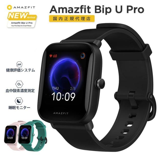 【日本正規代理店】Amazfit Bip U Pro スマートウォッチ(フレンズセット 6pcs) 15% OFF