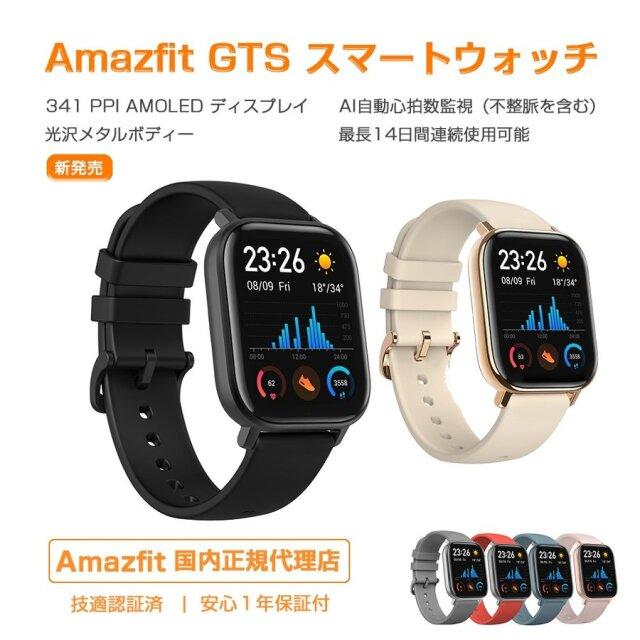 「新発売」 Amazfit GTS スマートウォッチ