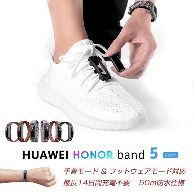 HUAWEI ファーウェイ Honor Band 5 Sport スマートウォッチ