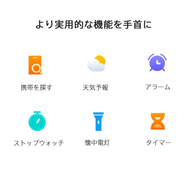 miwatch lite japan