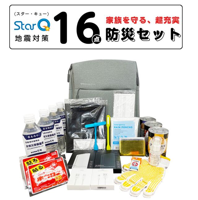 StarQ 地震対策 16点防災避難セット(30セット限定)