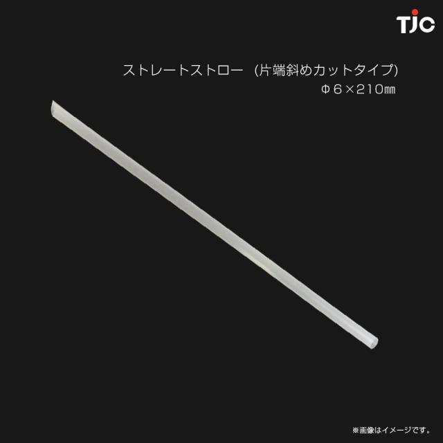 TJC製 環境にやさしい 生分解性ストレートストロー  (片端斜めカットタイプ) 250本