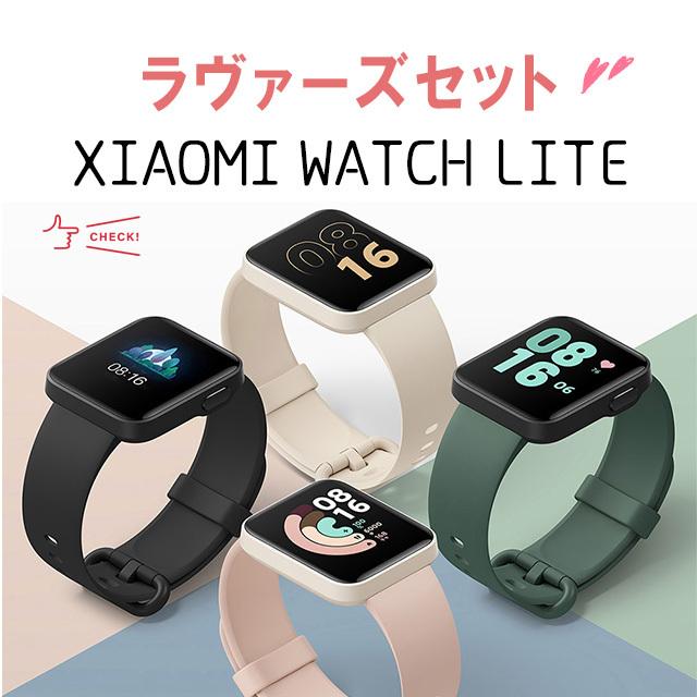 XIAOMI MI watch lite ラヴァーズセット 2台特別価格