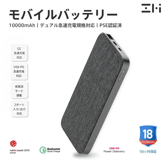 ZMI QB910 10000mAh モバイルバッテリー高機能版