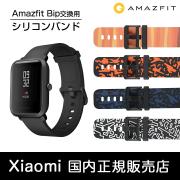 【正規品】Amazfit Bip交換バンド | Xiaomi(小米、Xiaomi) スマートウォッチ 専用 取替え バンド カラフル