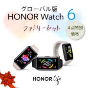 HUAWEI Honor Band 6 グローバル【日本語対応)】 ファミリーセット 4点入