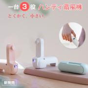 【一台3役】ハンディファン  手持ちミニ 扇風機