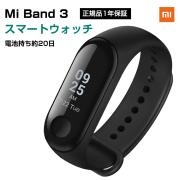 【正規品】Mi Band 3  Xiaomi(小米、シャオミ)スマートバンド