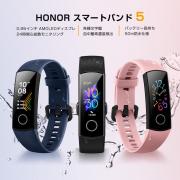【新発売】 HUAWEI Honor Band 5 スマートウォッチ 血中酸素 国内発送 活動量計 歩数計 心拍計 健康管理 睡眠モニター 着信通知 50m防水 iOS&Android対応 スマートバンド ブラック 腕時計 2020