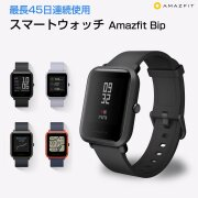 【正規品】Amazfit Bip スマートウォッチ