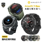 【日本正規代理店】 Amazfit T-Rex スマートウォッチ