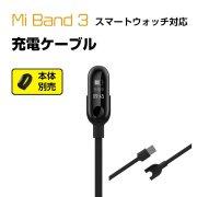 【正規品】Mi Band 3 スマートウォッチ  専用充電ケーブル